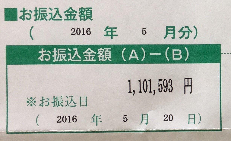 income_201605