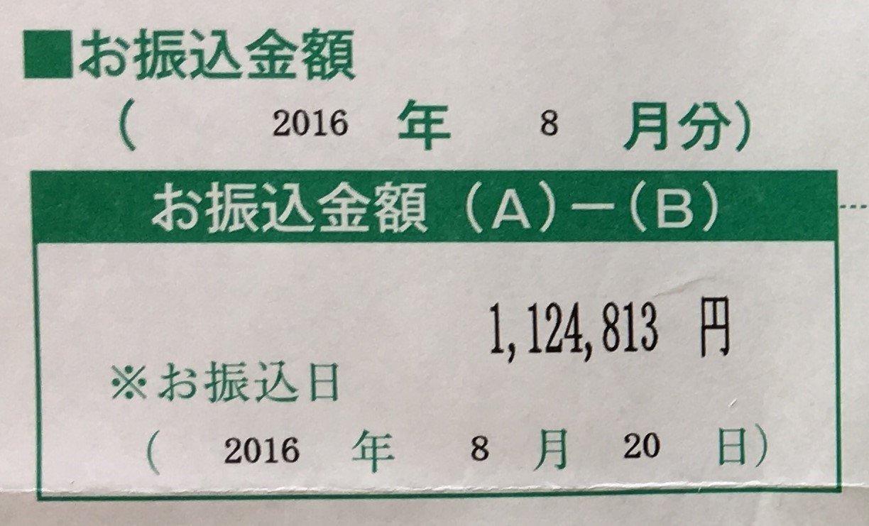 income_201608