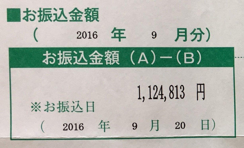 income_201609