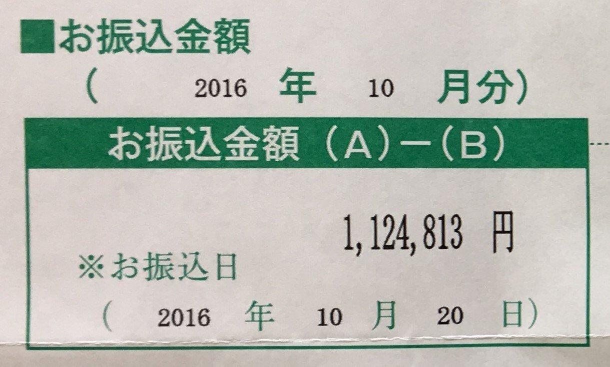 income_201610