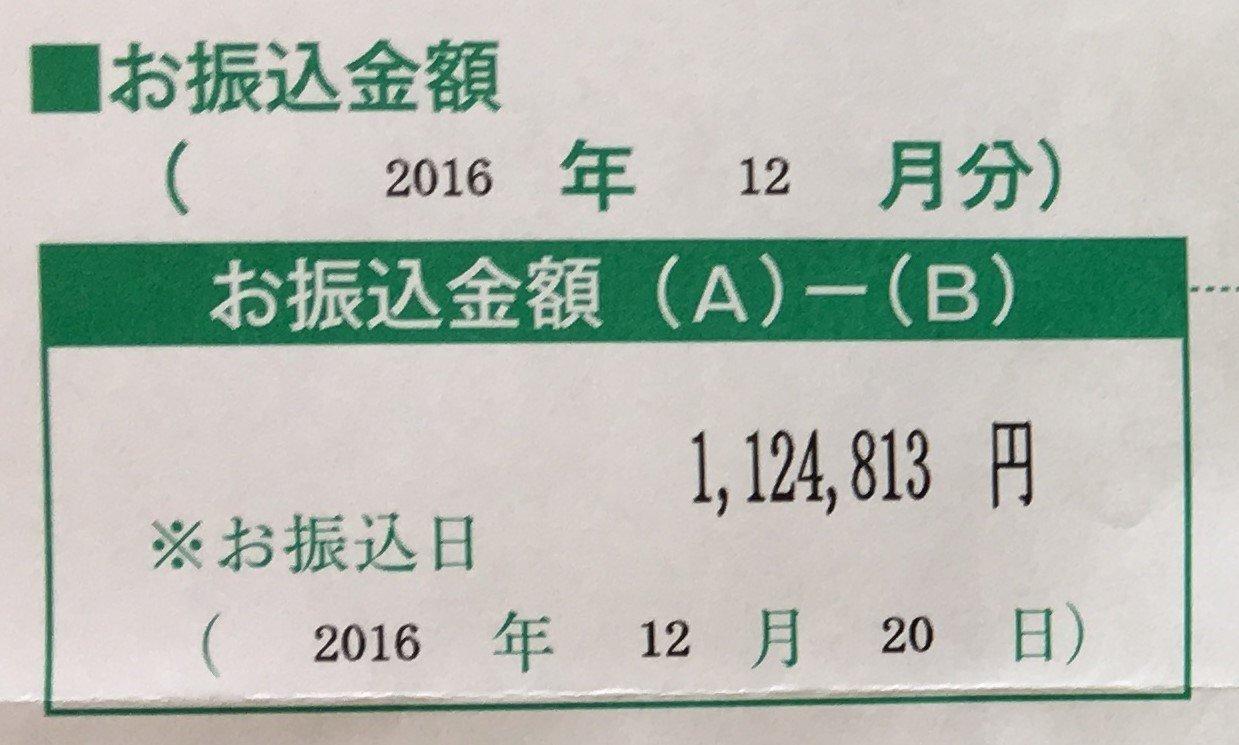 income_201612